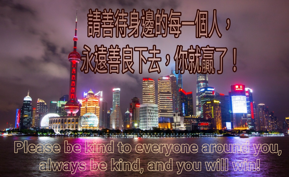 請善待身邊的每一個人,永遠善良下去,你就贏了!Please be kind to everyone around you, always be kind, and you will win!????Kindness Culture☮️People Relations⚛️ Quantum Wisdom????仁義兼善天下????RENYI.us???? 性善文化l⼈際關係l量子智慧