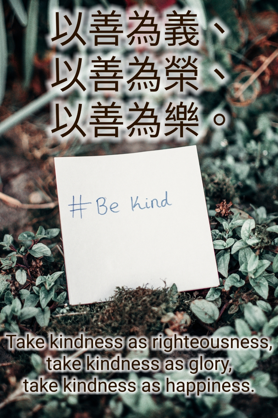以善為義、以善為榮、以善為樂Take kindness as righteousness, take kindness as glory, take kindness as happiness.向上向善力量的形成需要營造培育與踐行社會善文化的良好氛圍。 文化教化人、培育人、導引人,有社會善文化才能形成社會善力量。 當前社會善文化的培育,首要應培育家庭善文化,形成家教、家風向善力量。 善文化的教化需要從小孩培育起,在小孩的成長過程中應該不斷踐行愛和善,避免形成唯我、自私、利己等心理狀態。 孝文化在現時代要注重人的感恩、關懷、責任、奉獻等品性的培育與弘揚。 在社會善文化建設上,要發揮主流文化的核心導引力,形成以善為義、以善為榮、以善為樂的價值導引體系。 從民眾善的心理—情感的覺悟培育起,自律、愛人、利人,推己及人,喚起良知、呵護良知。 其中,汲取弘揚中華傳統善文化精華,對培育多民族善文化的自覺與認同至關重要。 由善的心理—情感至善文化、文明,再到善的行為、善的價值的認同與踐行,最終形成社會善文化價值實踐的整體氛圍。 要充分發揮文化傳播導引力。 在戲曲、影視、文藝創作等方面,將傳播真善美合一的正能量作為創作的立足點。 在媒體融合發展的環境下,將善文化作為底色,形成共傳、共贊善人、善事、善情的輿論氛圍。 政府的大力倡導、民眾的共同參與、輿論的共同彰顯才能形成向上向善力量的聚氣合力,將中華千年百代的善文化在新全球時代發揚光大。The formation of the upward force for kind needs to create a kindness atmosphere for cultivating and practicing social kind culture.  Culture instructs people, nurtures people, and guides people. Only a social kind culture can form social kindness forces.  The cultivation of the current social kindness culture should firstly cultivate the family kind culture and form the power of family education and family tradition to promote kindness.  The cultivation of kind culture needs to start with the cultivation of children, and they should constantly practice love and kindness during the growth of children to avoid the formation of solipsism, selfishness, and self-interest.  The culture of filial piety should pay attention to the cultivation and promotion of people's attributes such as gratitude, care, responsibility, and dedication.  In the construction of social kindness culture, it is necessary to give play to the core guiding force of mainstream culture, and form a value guiding system in which kindness is righteous, kindness is proud, and kindness is happy.  Starting from the people's benevolent psychology-emotional awareness, self-discipline, love and benefit, promote oneself and others, arouse conscience and protect conscience.  Among them, absorbing and promoting the essence of Chinese traditional kindness culture is essential to cultivate the consciousness and identity of the national kindness culture.  From the psychology of kindness—emotion to kind culture and civilization, then to the recognition and practice of good behavior and good value, the overall atmosphere of social kindness cultural value practice is finally formed.  It is necessary to give full play to the guiding force of cultural communication.  In opera, film and television, literary and artistic creation, etc., spread the positive energy of the unity of truth, kindness and beauty as the foothold of creation.  In the environment of the integration and development of the media, the culture of kindness is used as the background color to form a public opinion atmosphere of sharing, praising good people, good deeds, and good sentiments.  The government's vigorous advocacy, the common participation of the people, and the common manifestation of public opinion can form a cohesive force of upward force for good, and carry forward the thousands years of Chinese kindness culture in the new global era.????Kindness Culture☮️People Relations⚛️ Quantum Wisdom????仁義兼善天下????RENYI.us???? 性善文化l⼈際關係l量子智慧